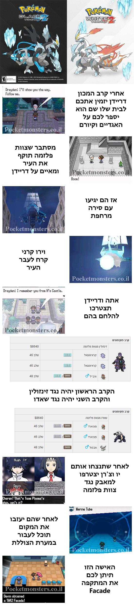 http://pocketmonsters.co.il/wp-content/uploads/2013/08/7.jpg