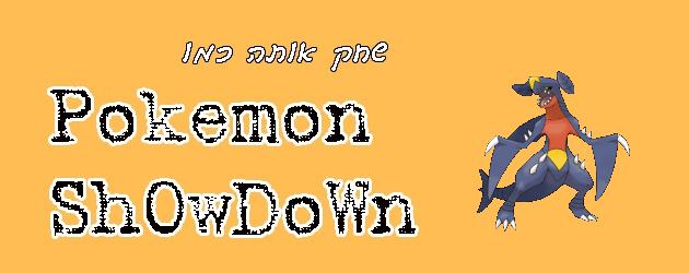 שחק אותה כמו ShOwDoWn: גארצ'ומפ