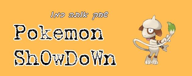 שחק אותה כמו ShOwDoWn: סמירגל