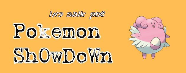 שחק אותה כמו ShOwDoWn: בליסי