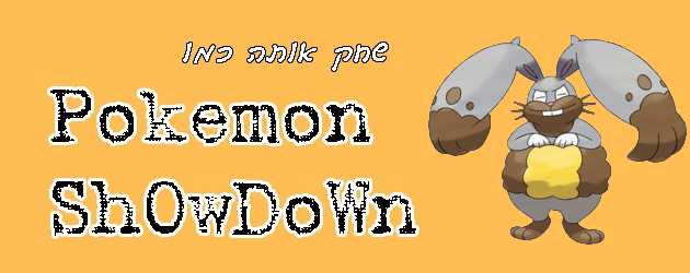 שחק אותה כמו ShOwDoWn: דיגרסבי