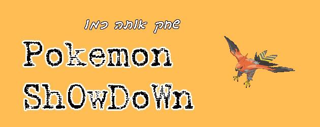שחק אותה כמו ShOwDoWn: טאלונפליים