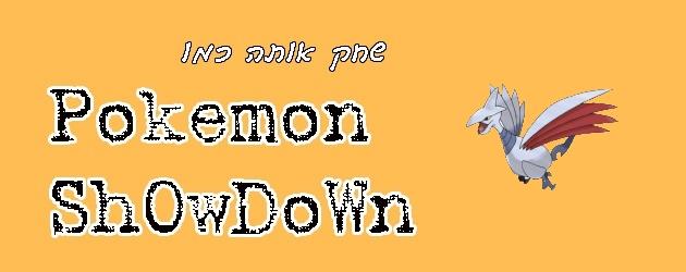 שחק אותה כמו ShOwDoWn: סקארמורי