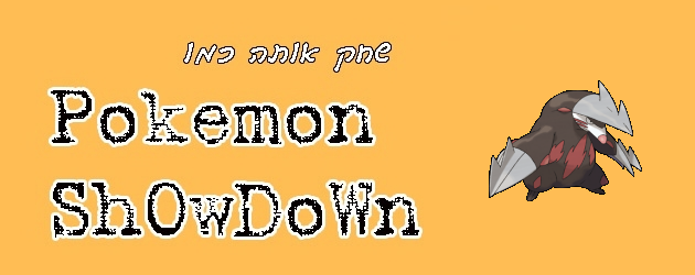 שחק אותה כמו ShOwDoWn: אקסקדריל