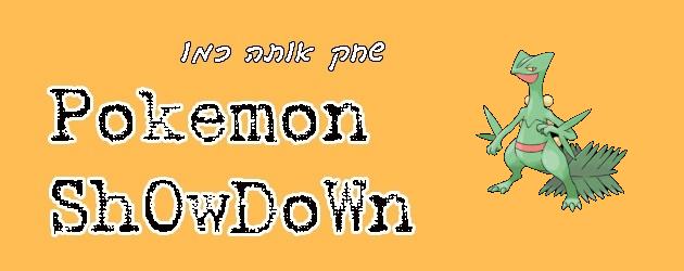 שחק אותה כמו ShOwDoWn: ספטייל