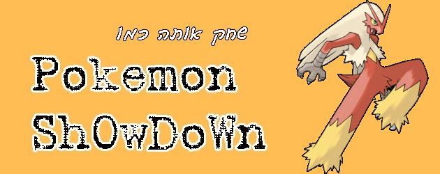 שחק אותה כמו ShOwDoWn: בלייזיקן