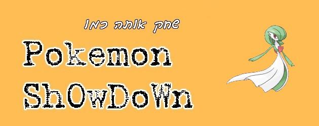 שחק אותה כמו ShOwDoWn: גארדוויר