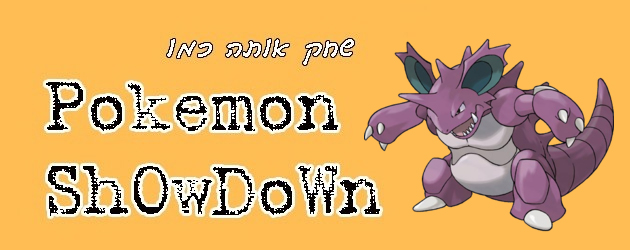 שחק אותה כמו ShOwDoWn: נידוקינג