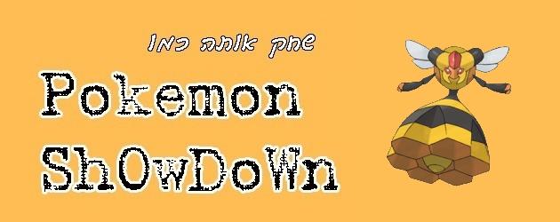 שחק אותה כמו ShOwDoWn: וספיקווין