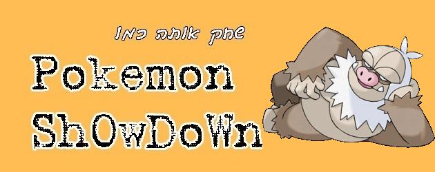 שחק אותה כמו ShOwDoWn: סלאקינג