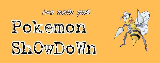 שחק אותה כמו ShOwDoWn: בידריל