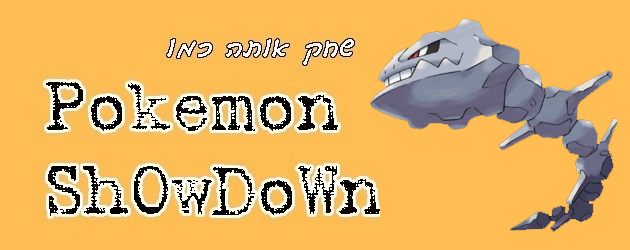 שחק אותה כמו ShOwDoWn: סטיליקס