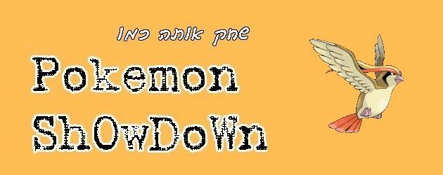 שחק אותה כמו ShOwDoWn: פידג'יוט