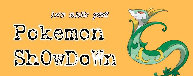 שחק אותה כמו ShOwDoWn: סרפיריור