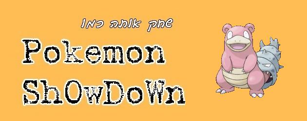 שחק אותה כמו ShOwDoWn: סלוברו