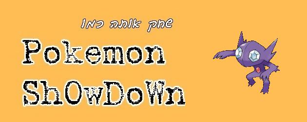 שחק אותה כמו ShOwDoWn: סייבלאי
